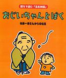 絵本「親子で読む『言志四録』」~おじいちゃんとぼく~