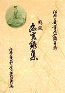 佐藤一斎言志四録手抄「彫板 名言録集」