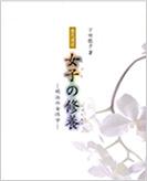 下田歌子著「女子の修養」(現代語訳版)